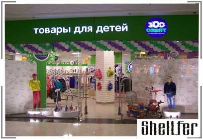 Оборудование для магазина товары для детей